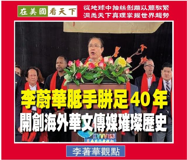 110819-李蔚華胝手胼足40年開創海外華文傳媒璀璨歷史-1