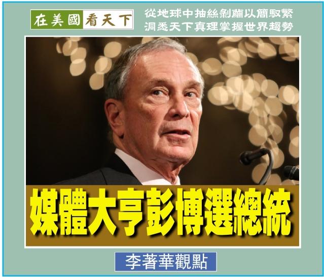 112019-媒體大亨彭博選總統-1