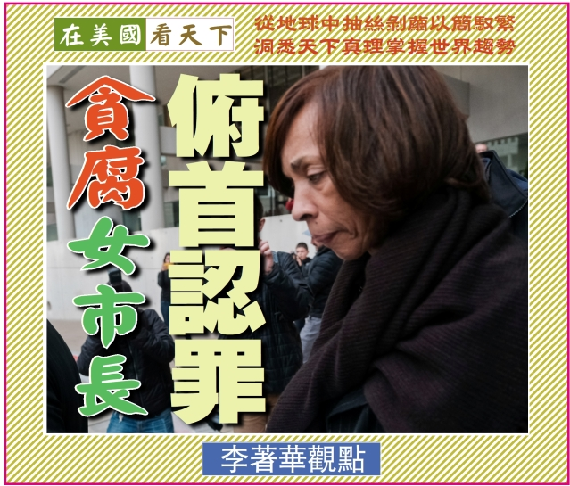 112219-貪腐女市長俯首認罪-1