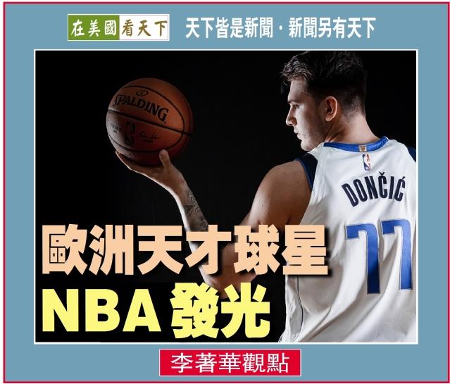 112419-歐洲天才球星NBA發光-1