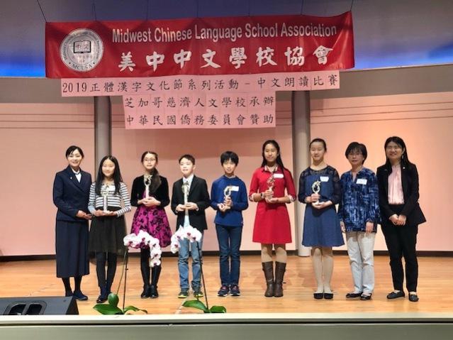 美中中文學校協會會長洪嫚明,頒發優勝獎座給第三組的得獎同學