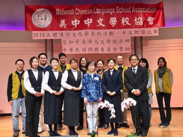 芝加哥慈濟人文學校的校長陳淑娟(前排右二) 會長洪嫚明(前排右三)感謝工作團隊的辛勞