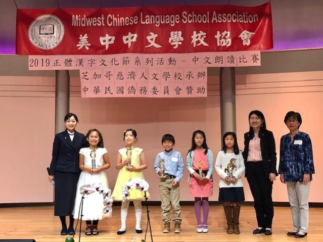 芝加哥華僑文教中心 副主任賴貞利,頒發優勝獎座給第一組的得獎同學