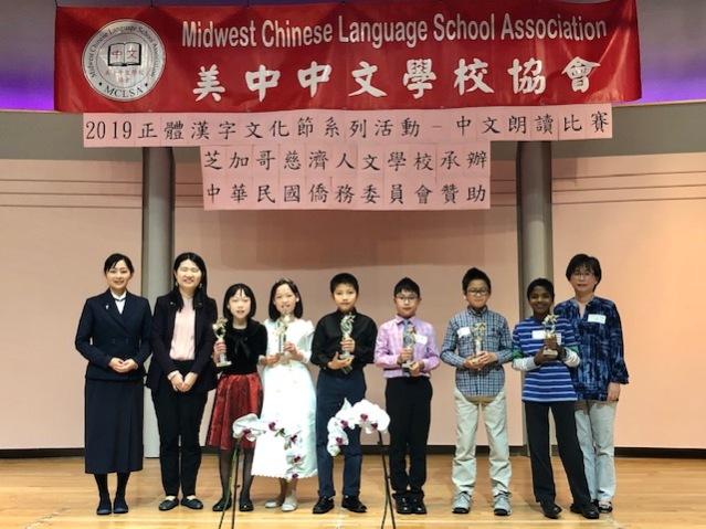 芝加哥華僑文教中心 副主任賴貞利,頒發優勝獎座給第二組的得獎同學