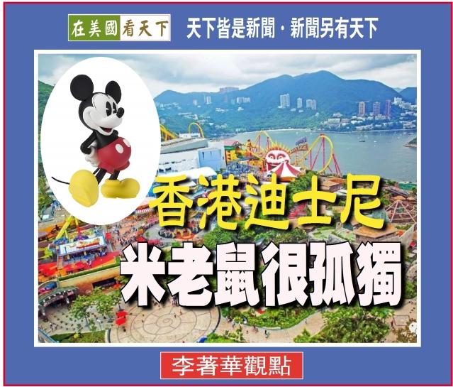 120419-香港迪士尼的米老鼠很孤獨-1