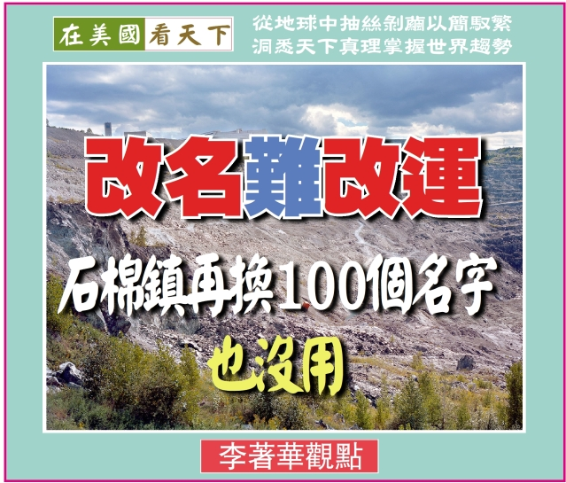 120819-改名難改運--石棉鎮再換100個名字也沒用-1
