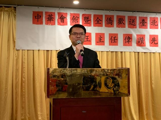 4.王偉讚主任致辭感謝大家四年半來對他工作的支持和幫助