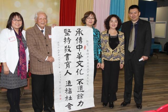 7.希林中文學校學生和家長代表贈送對聯祝賀學校成立30週年