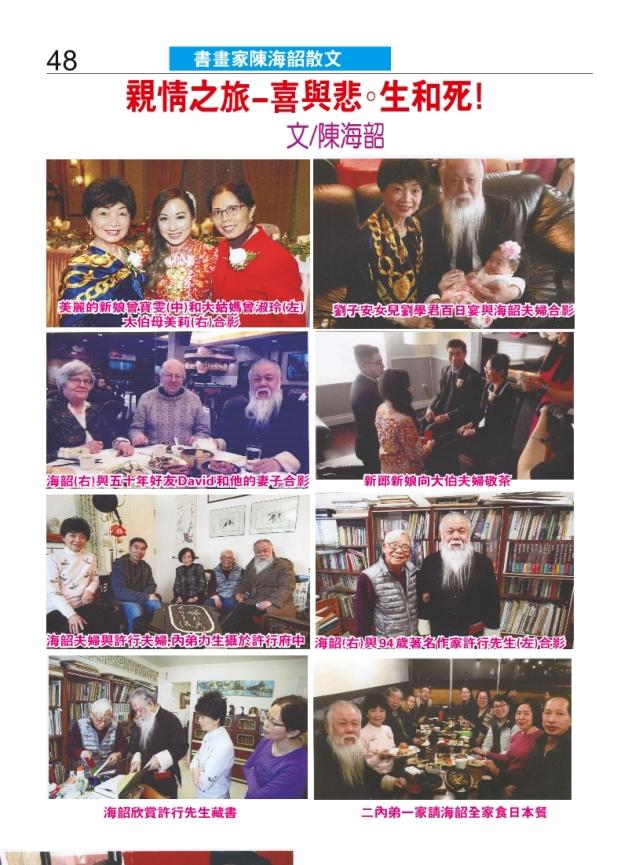 00092-48 陳海韶親情之旅喜與悲生和死0322_Print