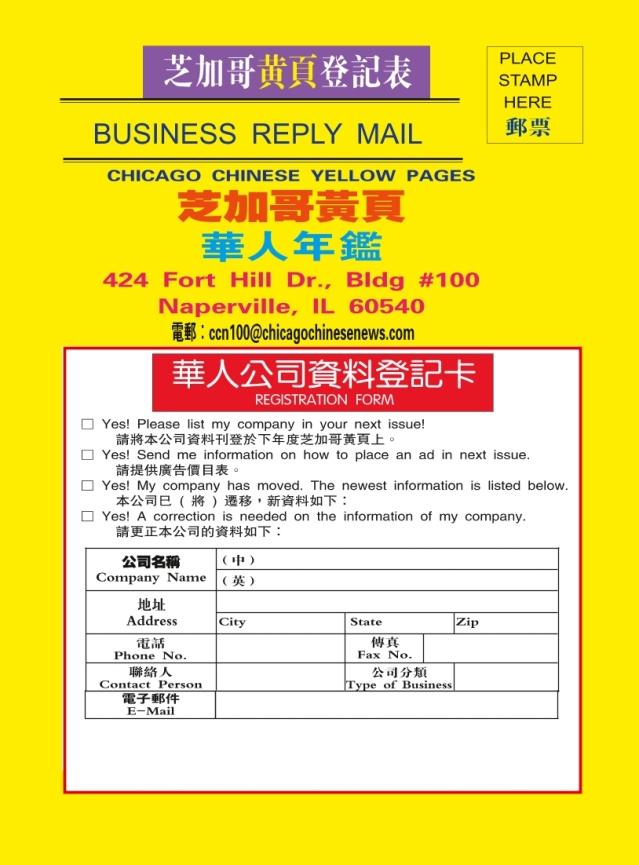 0013公司資料登記卡NEW_Print