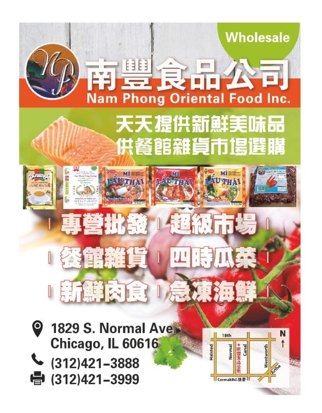 0018-A02-Nam Phong 南豐食品_Print