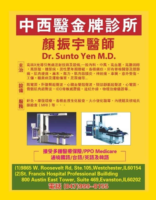 0026-A10-Dr Sunto顏振宇醫師_Print