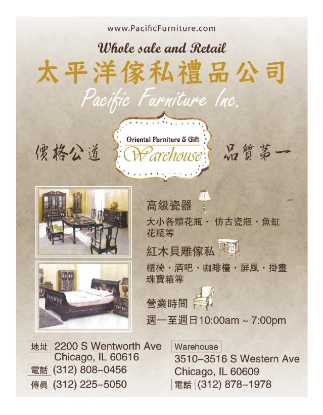 0033-A17-太平洋家具_Print