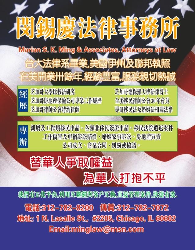 0036-A20-閔錫慶律師_Print