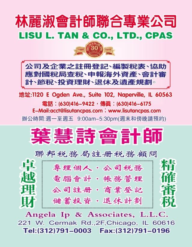 0038-A22-Lisu林麗淑 葉慧詩會計師_Print