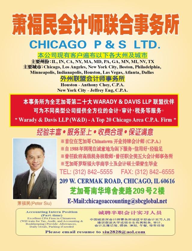 0039-A23 -蕭福民會計師事務所