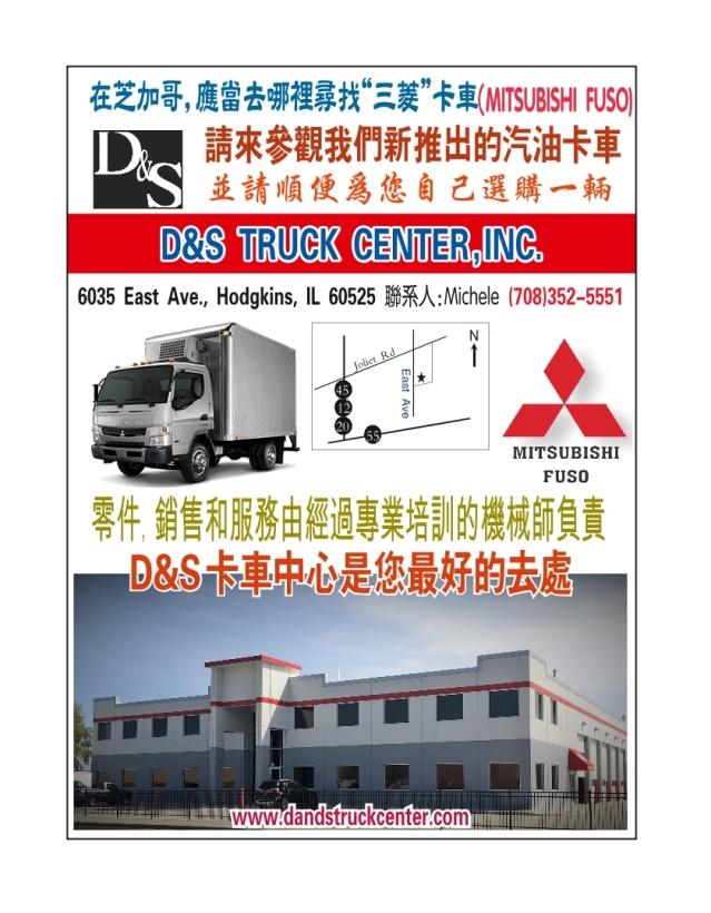 0045-A29 D&S TRUCK CENTER new_Print