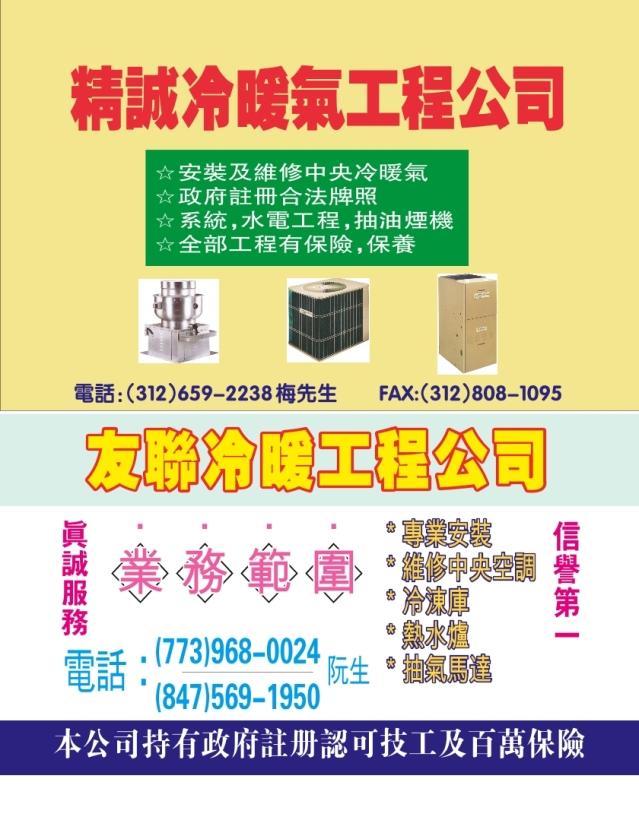 0046-A30-精誠冷暖友聯冷暖_Print