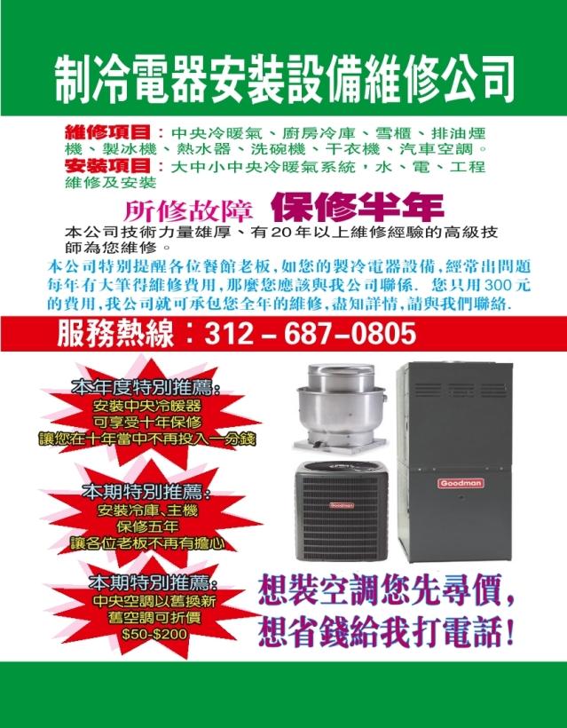 0047-A31-Zhang冷凍工程_Print