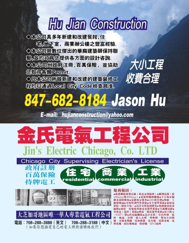 0048-A32-Hu Constration金氏電氣_Print