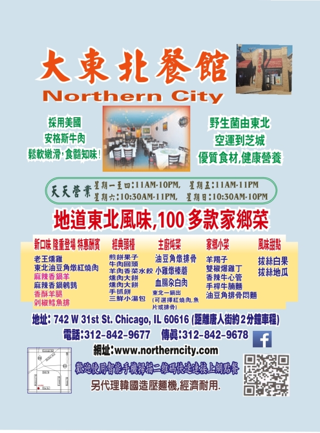 0053-A37 大東北餐館_Print