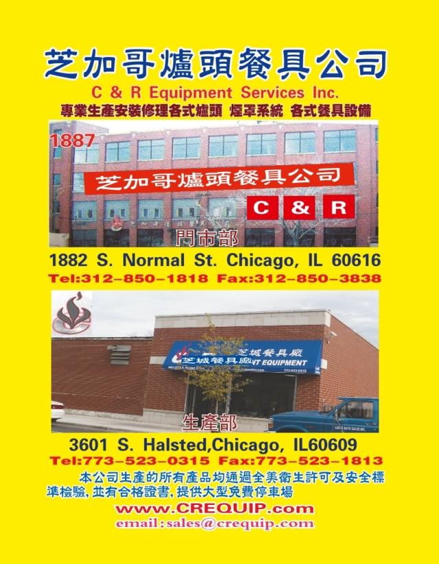 0056-A40 C&R Equipment_Print