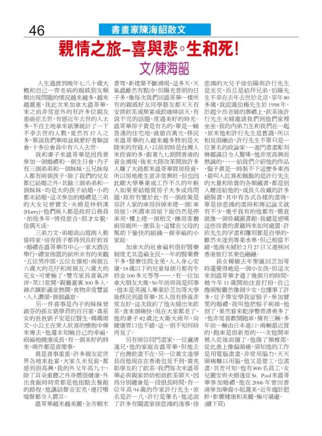 0090-046 陳海韶親情之旅喜與悲生和死0322_Print