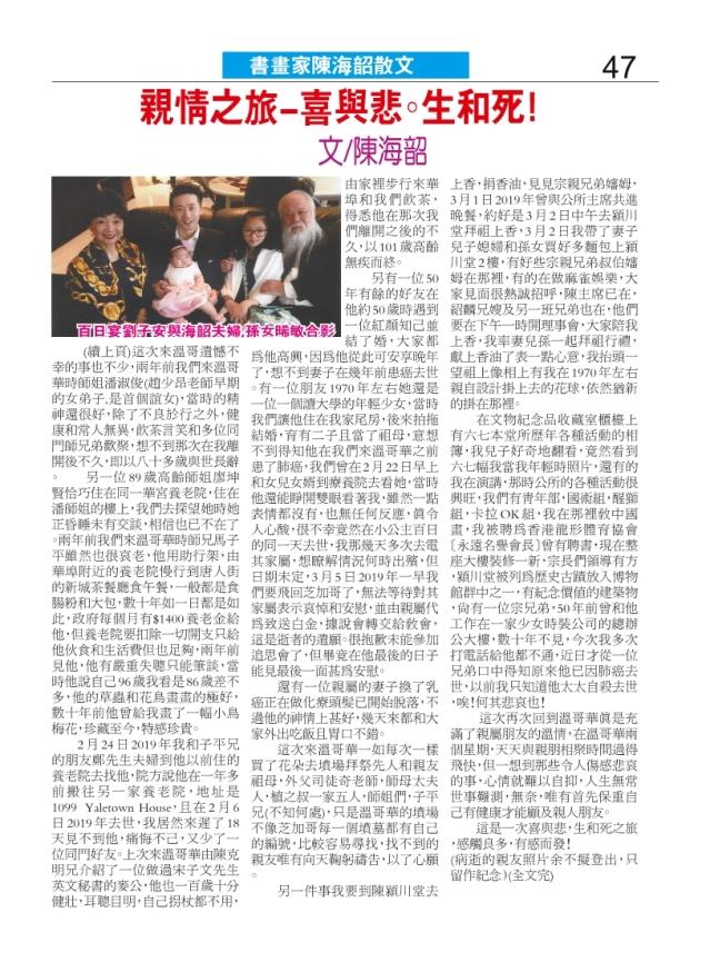 0091-047 陳海韶親情之旅喜與悲生和死0322_Print
