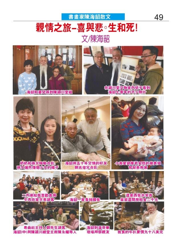 0093-049 陳海韶親情之旅喜與悲生和死0322_Print