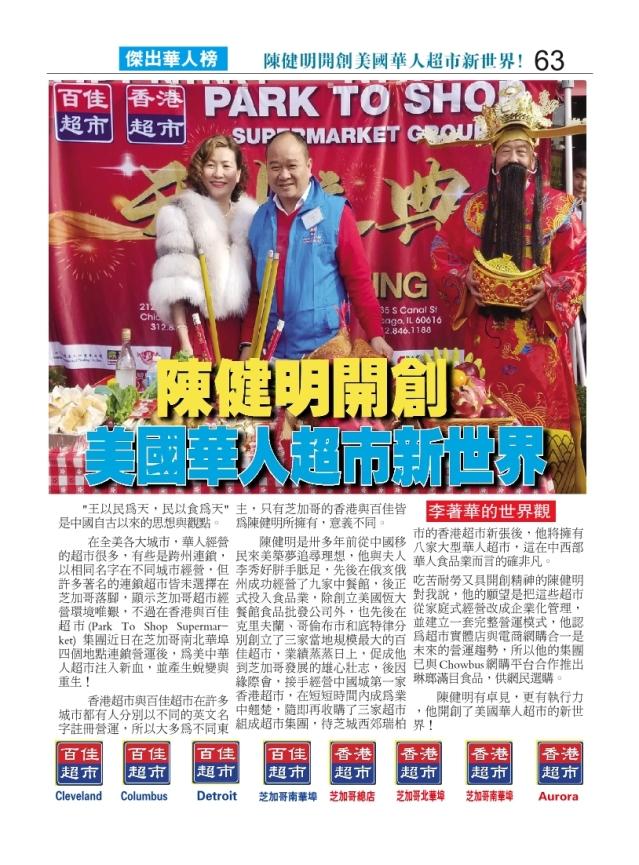 0107-063 陳健明開創美國華人超市新世界!_Print