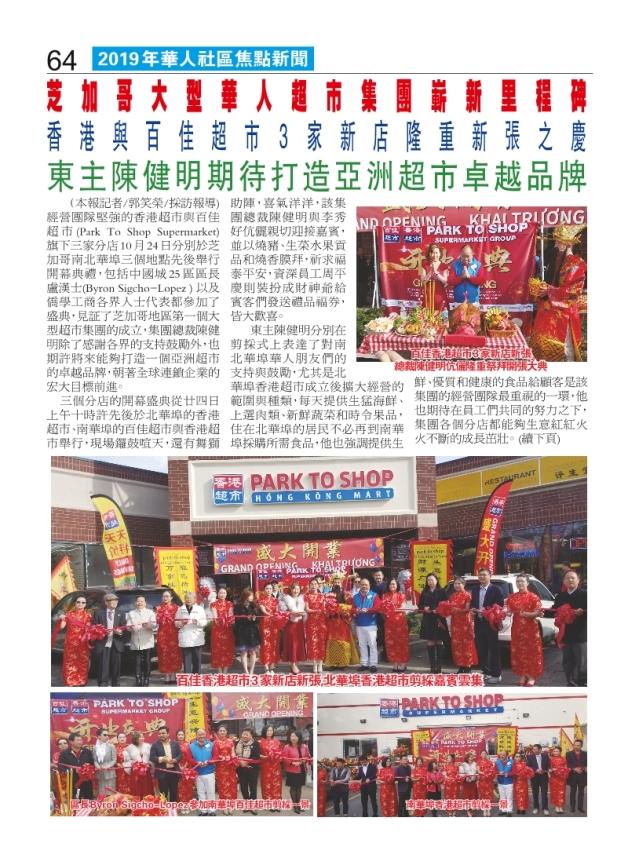 0108-064 香港百佳三家超市隆重新張開創華人超市集團新里程碑1104_Print