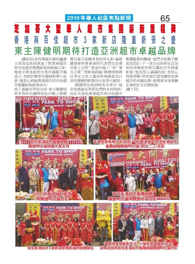 0109-065香港百佳三家超市隆重新張開創華人超市集團新里程碑1104_Print