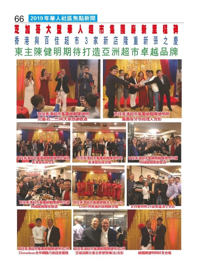 0110-066香港百佳三家超市隆重新張開創華人超市集團新里程碑1104_Print