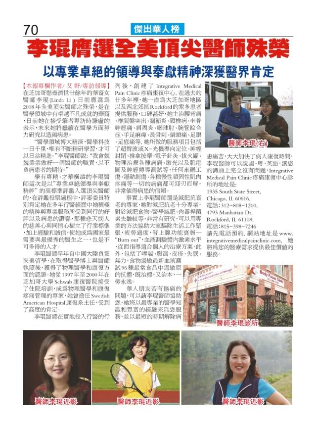 0114-070-李錕獲選全美頂尖醫師殊榮0301_Print