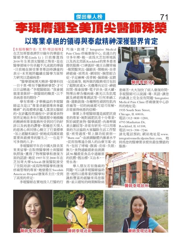 0115-071--李錕獲選全美頂尖醫師殊榮0301_Print