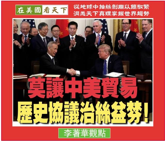 011620-莫讓中美貿易歷史協議治絲益棼!-1