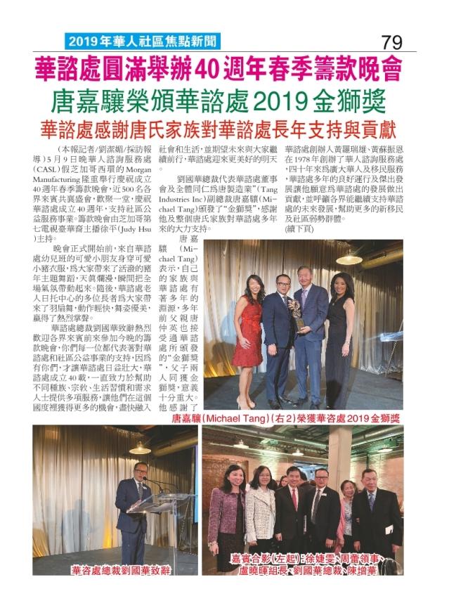 0123-079 華咨處舉辦40周年春季籌款晚會0517_Print