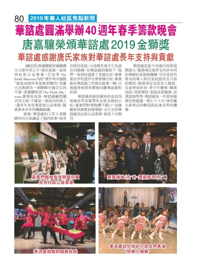 0124-080 華咨處舉辦40周年春季籌款晚會0517_Print