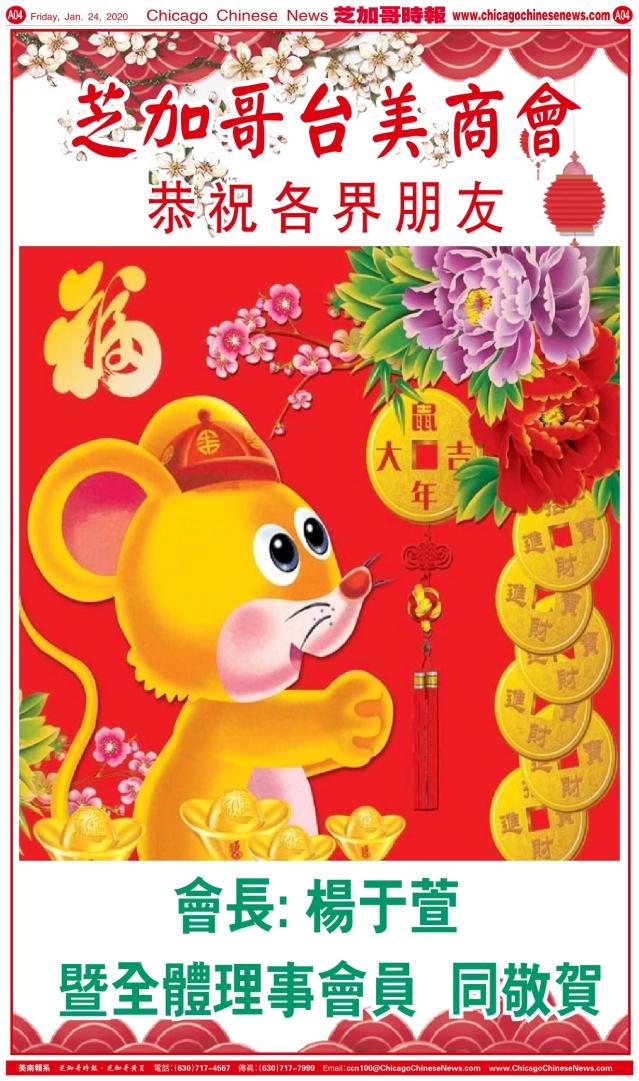 0124_A04_台美商會-Color_Print