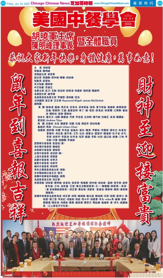 0124_A10-中餐學會_Print