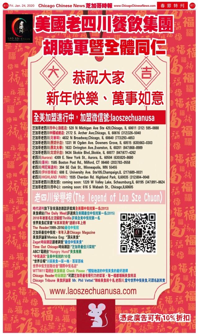 0124_A11-曉軍美食集團_Print