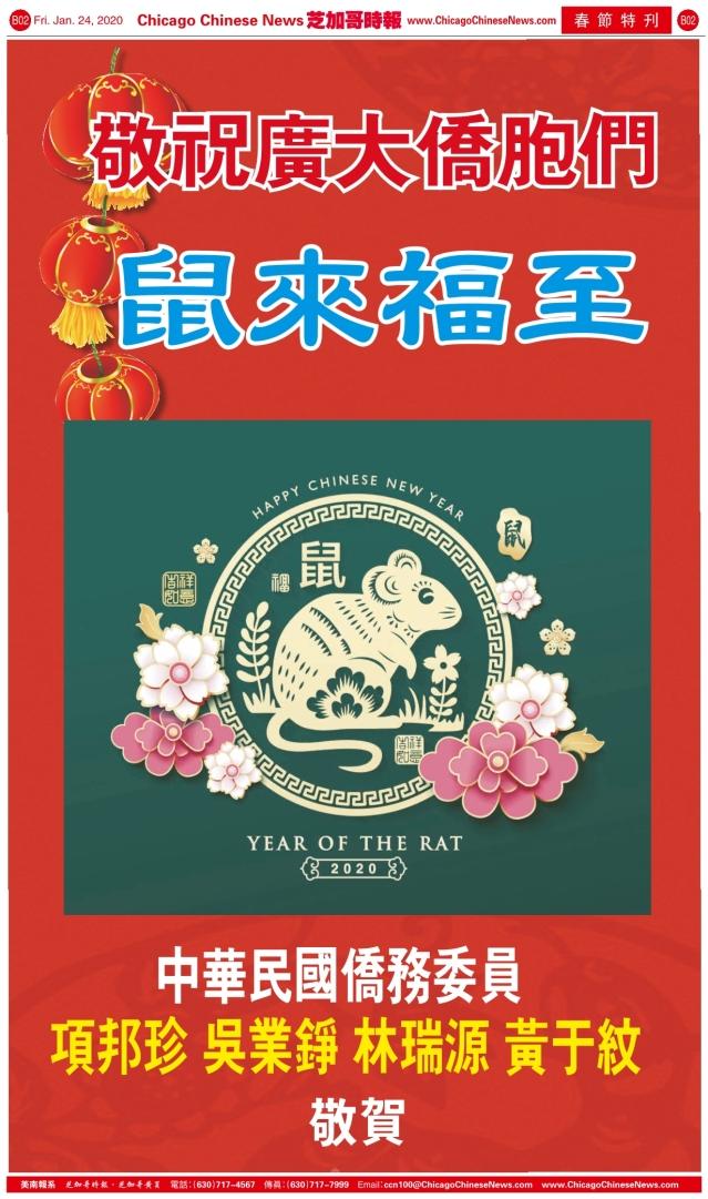 0124_B02_僑務委員項邦珍+吳業錚+林瑞源+黃于紋_Print