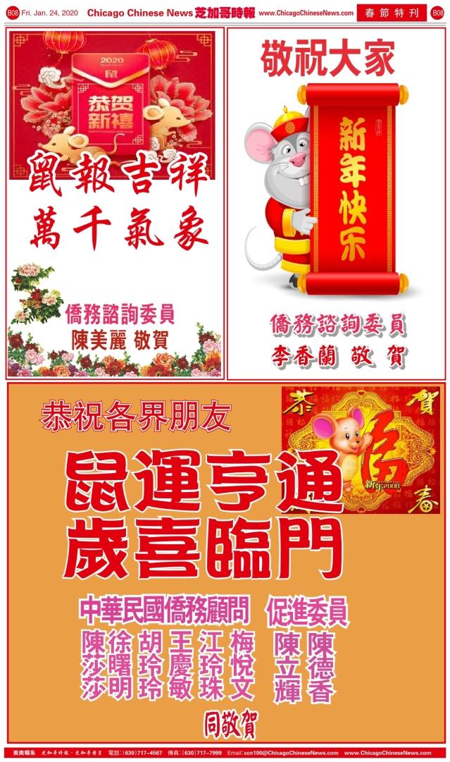 0124_B08_李香蘭+陳美麗+僑務顧問_Print