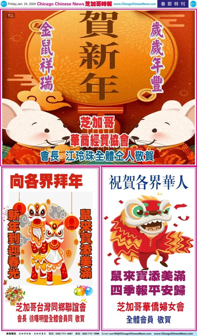 0124_B11-華商經貿協會 neww_Print