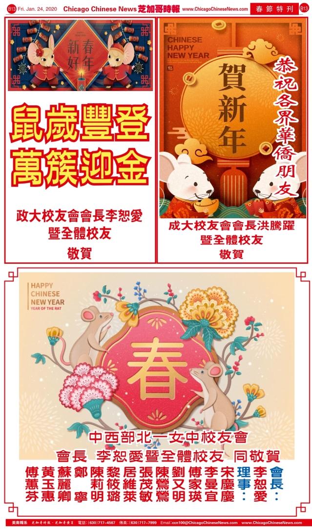 0124_B13-北一女+政大+成大new_Print