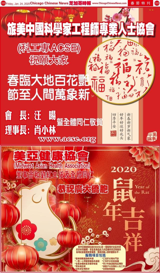 0124_C03-美亞健康協會+科工專_Print