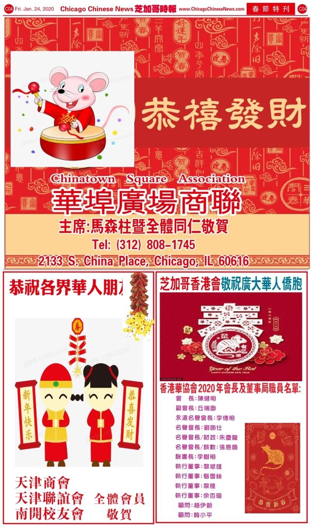 0124_C04 -華埠廣場+天津商會+香港會_Print