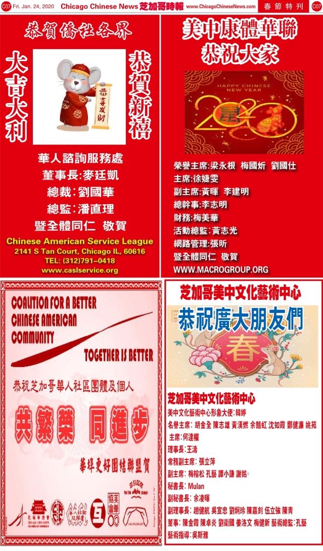 0124_C07-華諮處+美中康體華聯+更好聯盟+美中文化中心_Print
