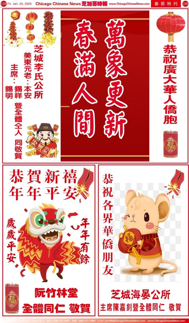 0124_C09 李氏公所+阮氏+海宴_Print