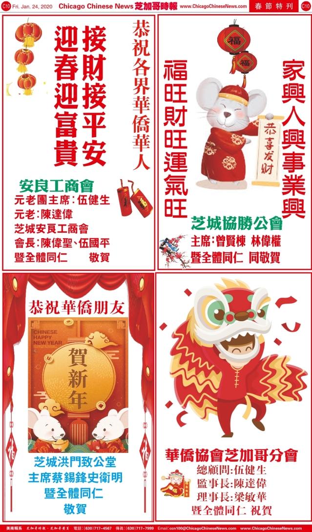 0124_C10 安良+協勝+洪門+華僑協會_Print